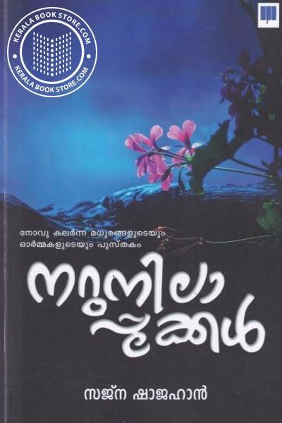 Cover Image of Book നറുനിലാപ്പൂക്കള്