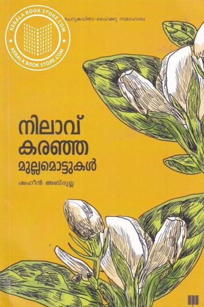 Image of Book നിലാവ് കരഞ്ഞ മുല്ലമൊട്ടുകള്