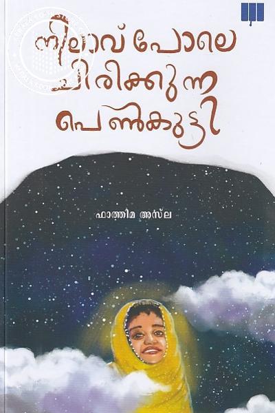Cover Image of Book നിലാവ് പോലെ ചിരിക്കുന്ന പെണ്കുട്ടി