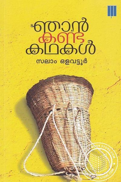 Image of Book ഞാന് കണ്ട കഥകള്