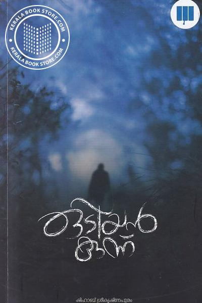 Cover Image of Book Odiyankunnu