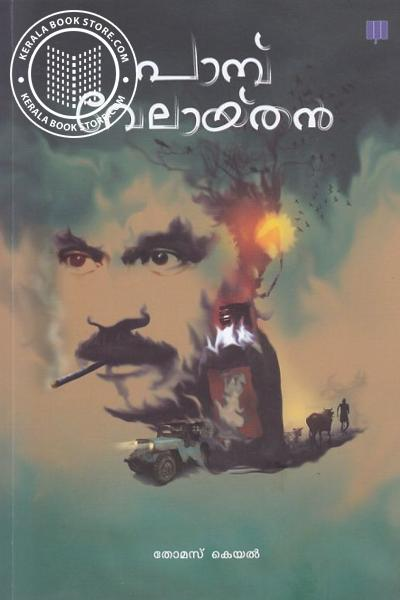 Cover Image of Book Paampu Velaythan