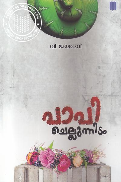 Cover Image of Book Papi Chellunnidam