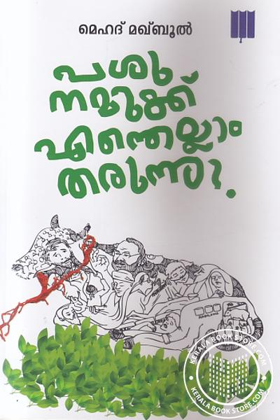 Cover Image of Book Pashu Namukku Enthellam Tharunnu