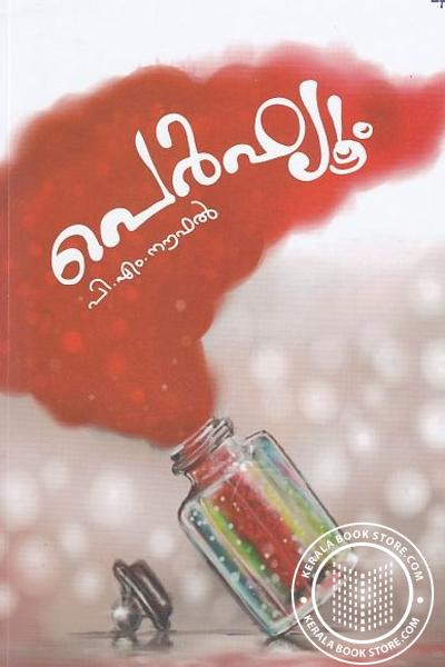 Cover Image of Book Perfume