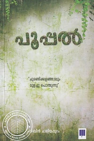 Image of Book പൂപ്പല്‍