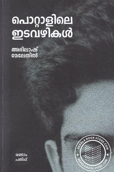 Cover Image of Book Pottalile Itavazhikal
