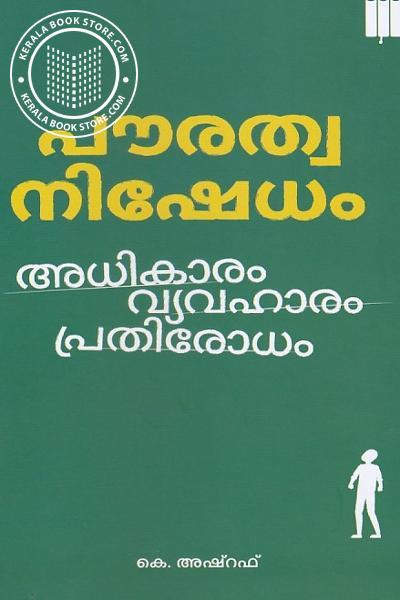Cover Image of Book പൗരത്വ നിഷേധം അധികാരം വ്യവഹാരം പ്രതിരോധം