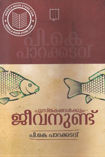 Cover Image of Book Pusthakangalkkum Jeevanund