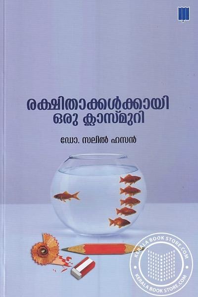 Cover Image of Book രക്ഷിതാക്കള്ക്കായി ഒരു ക്ലാസ്മുറി