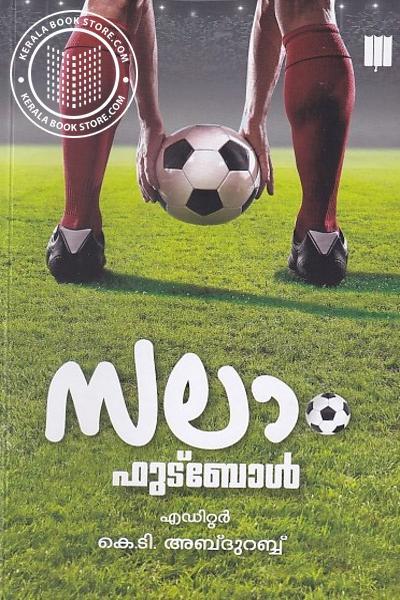 Cover Image of Book സലാം ഫുട്ബോള്