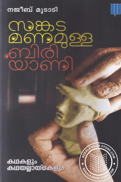 Cover Image of Book Sangadamanamulla Biriyani