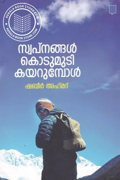 Cover Image of Book Swapnangal Kodumudi Kayarumbol