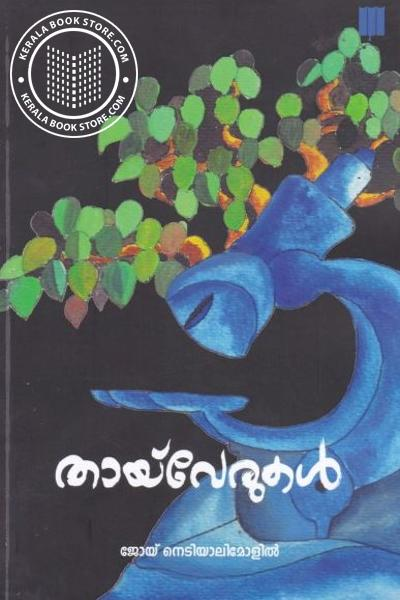 Cover Image of Book Thazhverukal