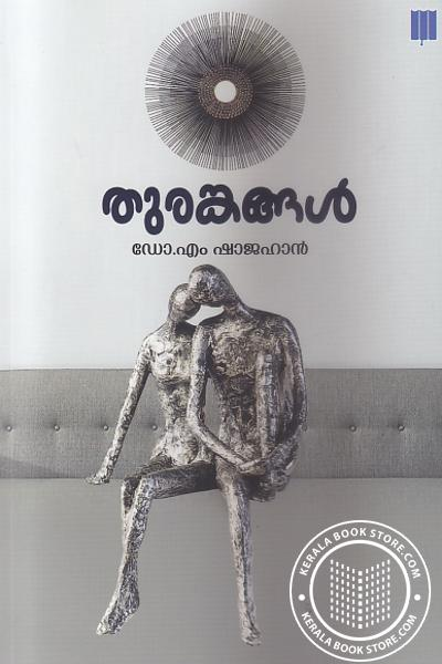 Cover Image of Book Thurankangal
