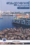 Thumbnail image of Book ബംഗ്ലാദേശ് കുറിപ്പുകള്