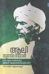 Thumbnail image of Book ആലി മുസ് ലിയാര് ദേശ വ്യവഹാരങ്ങള്ക്കും ബ്രിട്ടീഷ് ആഖ്യാനങ്ങള്ക്കുമിടയില്