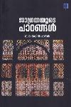 Thumbnail image of Book ജാഗ്രതയുടെ പാഠങ്ങള്