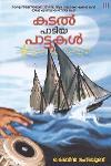 Thumbnail image of Book കടല് പാടിയ പാട്ടുകള്
