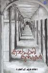 Thumbnail image of Book Kalapani Kurippukal