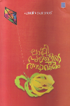 Thumbnail image of Book ലാങ്കി പൂക്കളുടെ താഴ് വാരന്