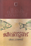 Thumbnail image of Book Pusthakangalkkum Jeevanund