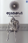 Thumbnail image of Book Thurankangal
