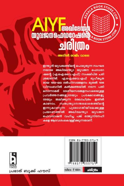 back image of AIYF അഖിലേന്ത്യാ യുവജനാഫെഡറേഷൻ്റെ ചരിത്രം