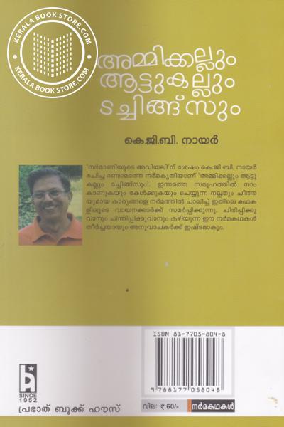 back image of Ammikkallum Attukkallum Touchingsum