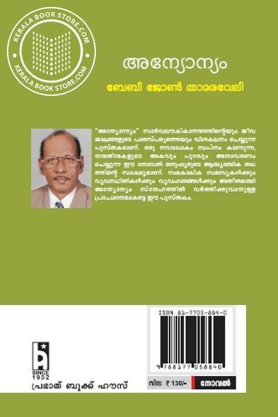 back image of അന്യോന്യം