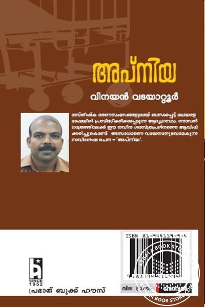 back image of അപ്നിയ