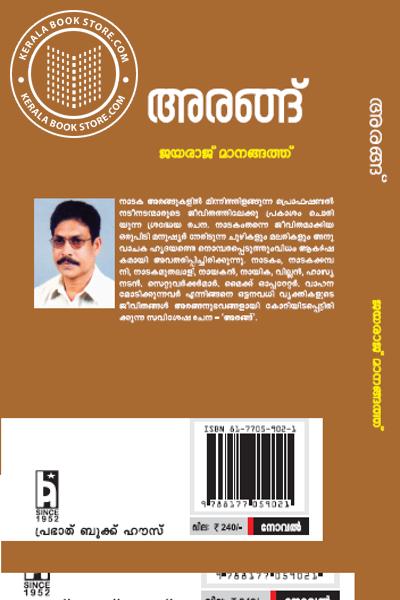 back image of അരങ്ങ്