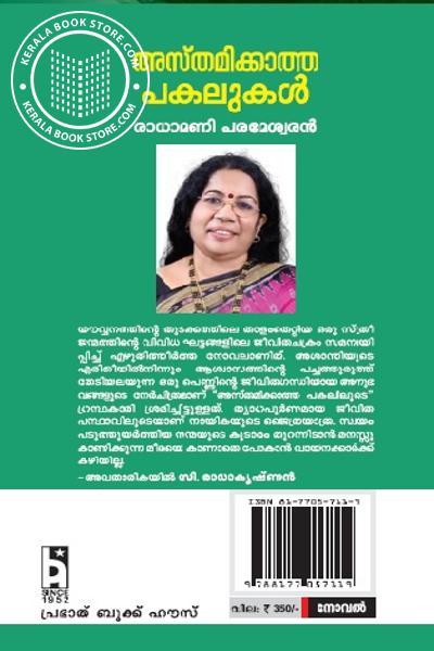 back image of അസ്തമിക്കാത്ത പകലുകള്