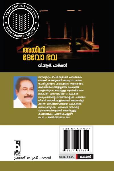 back image of അതിഥി ദേവോഭവ