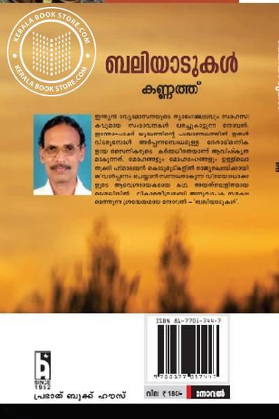 back image of ബലിയാടുകള്