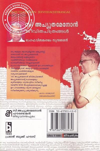 back image of സി അച്യുതമേനോന് ജീവിതചരിത്രങ്ങള്
