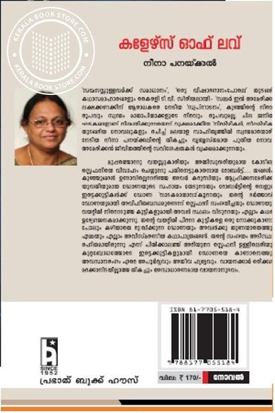 back image of കളേഴ്സ് ഓഫ് ലവ്