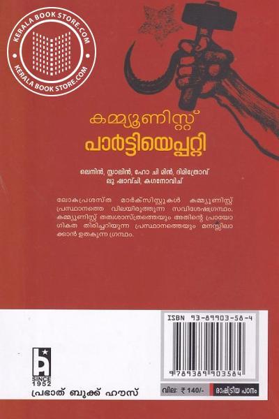 back image of കമ്മ്യൂണിസ്റ്റ് പാര്ട്ടിയെപ്പറ്റി