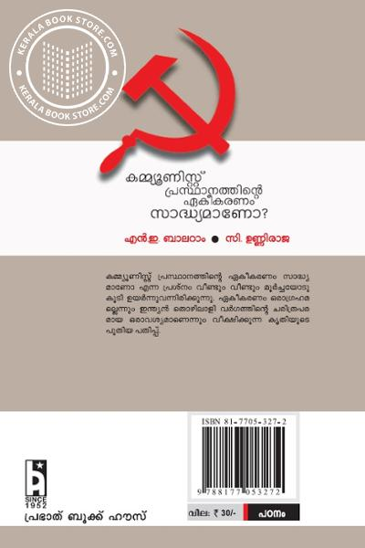 back image of കമ്മ്യൂണിസ്റ്റ് പ്രസ്ഥാനത്തിൻറെ ഏകീകരണം സാദ്ധ്യമാണോ