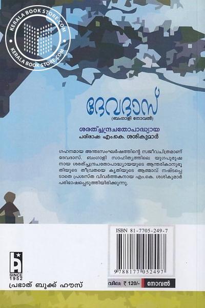 back image of ദേവദാസ്