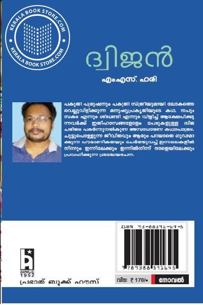 back image of ദ്വിജന്