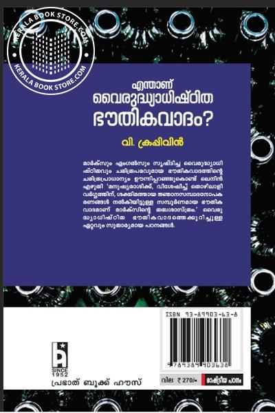 back image of എന്താണ് വൈരുധ്യാധിഷ്ഠിത ഭൗതികവാദം