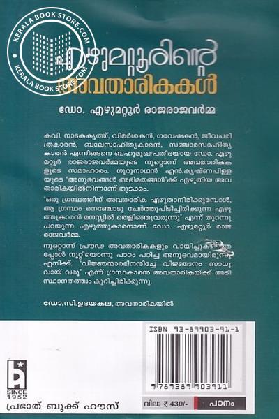 back image of ഏഴുമറ്റൂരിന്റെ അവതാരികകള്