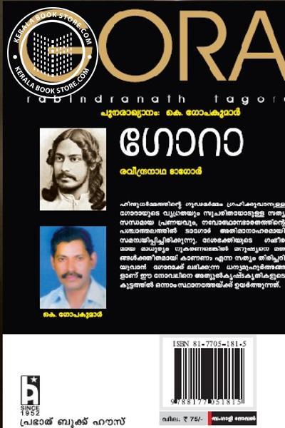 back image of ഗോറാ