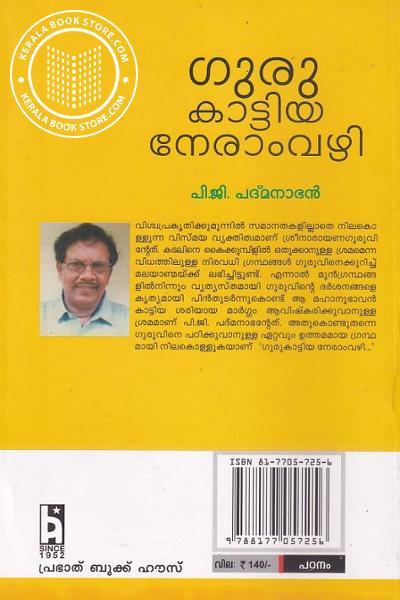 back image of ഗുരു കാട്ടിയ നേരാം വഴി