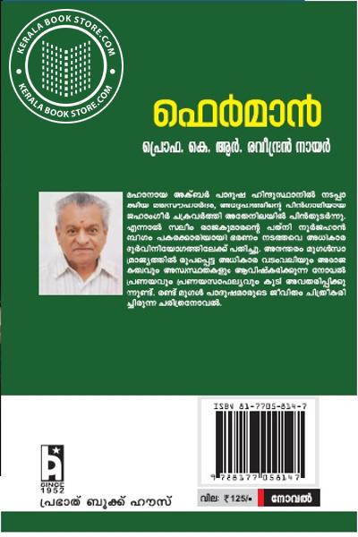 back image of ഹെര്മാന്