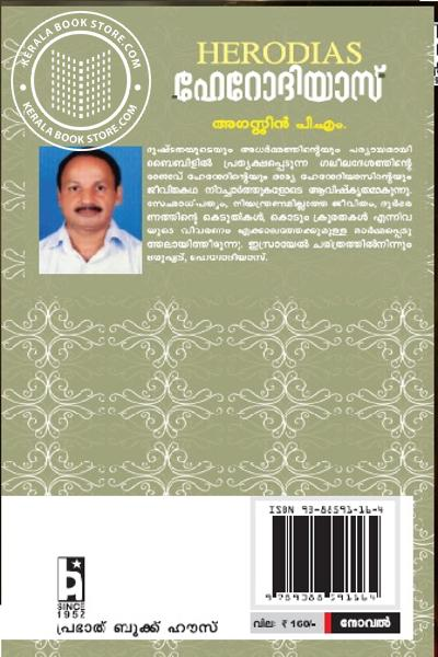 back image of ഹേറോദിയാസ്