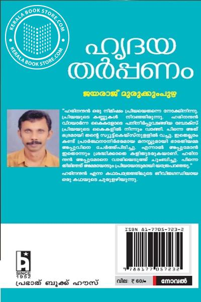 back image of ഹൃദയ തര്പ്പണം