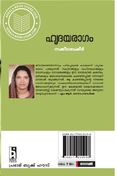 back image of ഹൃദയരാഗം മഹാകവി