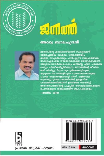 back image of ജന്നത്ത്